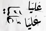 Olalla en árabe