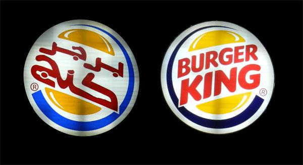 Logotipo árabe de Burger King برجر كنج