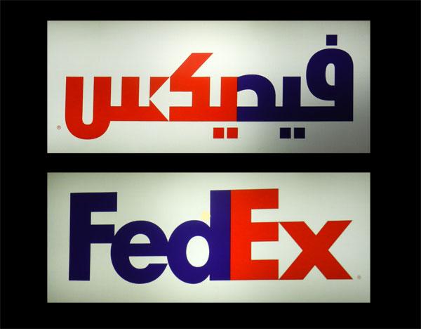 Logotipo árabe de Fedex فيديكس