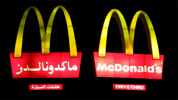 Logotipo árabe de McDonald's ماكدونالدز