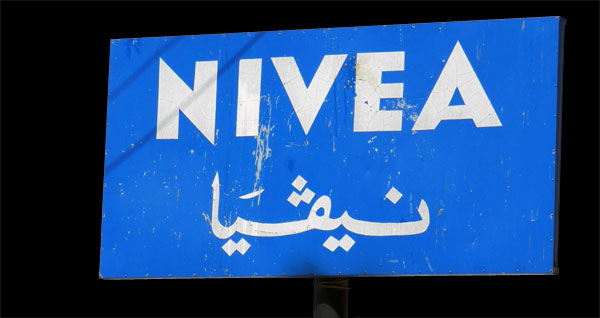 Logotipo árabe de Nivea نيفيا