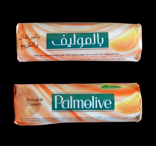 Logotipo árabe de Palmolive بالموليف