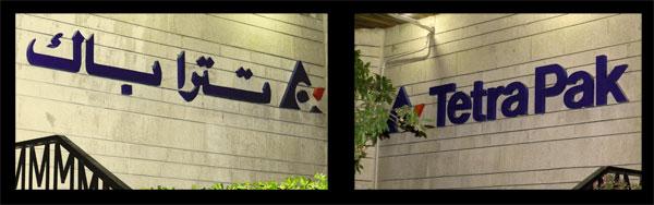 Logotipo árabe de Tetra Pack تترا باك